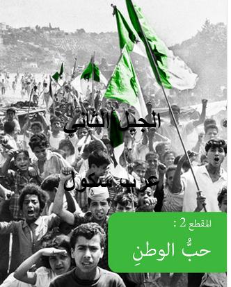 كتاب اللغة العربية للسنة الاولي متوسط الجيل الثاني
