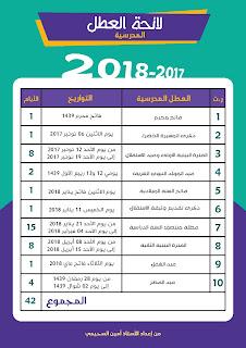 لائحة العطل المدرسية  2017-2018