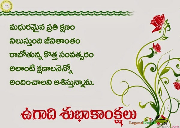 Happy ugadi wishes 2018 ugadi images telugu kannada yugadi happy ugadi wishes 2018 ugadi images telugu kannada yugadi m4hsunfo
