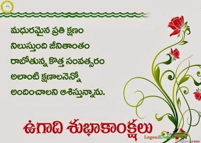 Happy Ugadi Wishes 2019 | Ugadi Images | Telugu & Kannada | Yugadi