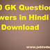 1100 GK in Hindi Question & Answers PDF Download