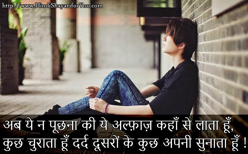 Sad Shayari in Hindi - अब ये न पूछना की