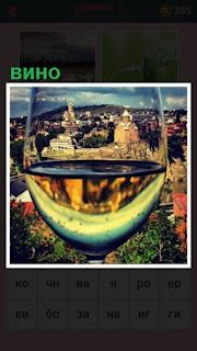 стоит прозрачный бокал с налитым вином