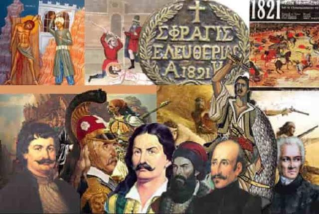 Ευεργέτες του 1821 που πέθαναν πάμφτωχοι