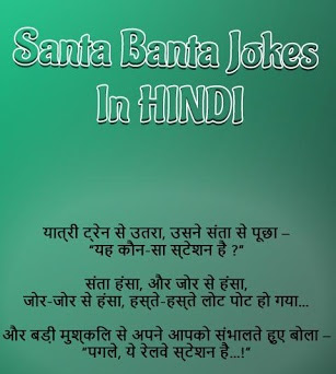 joke in hindi santa banta