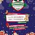 Ανοίγει Τις Πύλες Της  αύριο Στην Πλατεία Σκουφά Η «Παραμυθένια Πόλη Χριστουγέννων Άρτας»