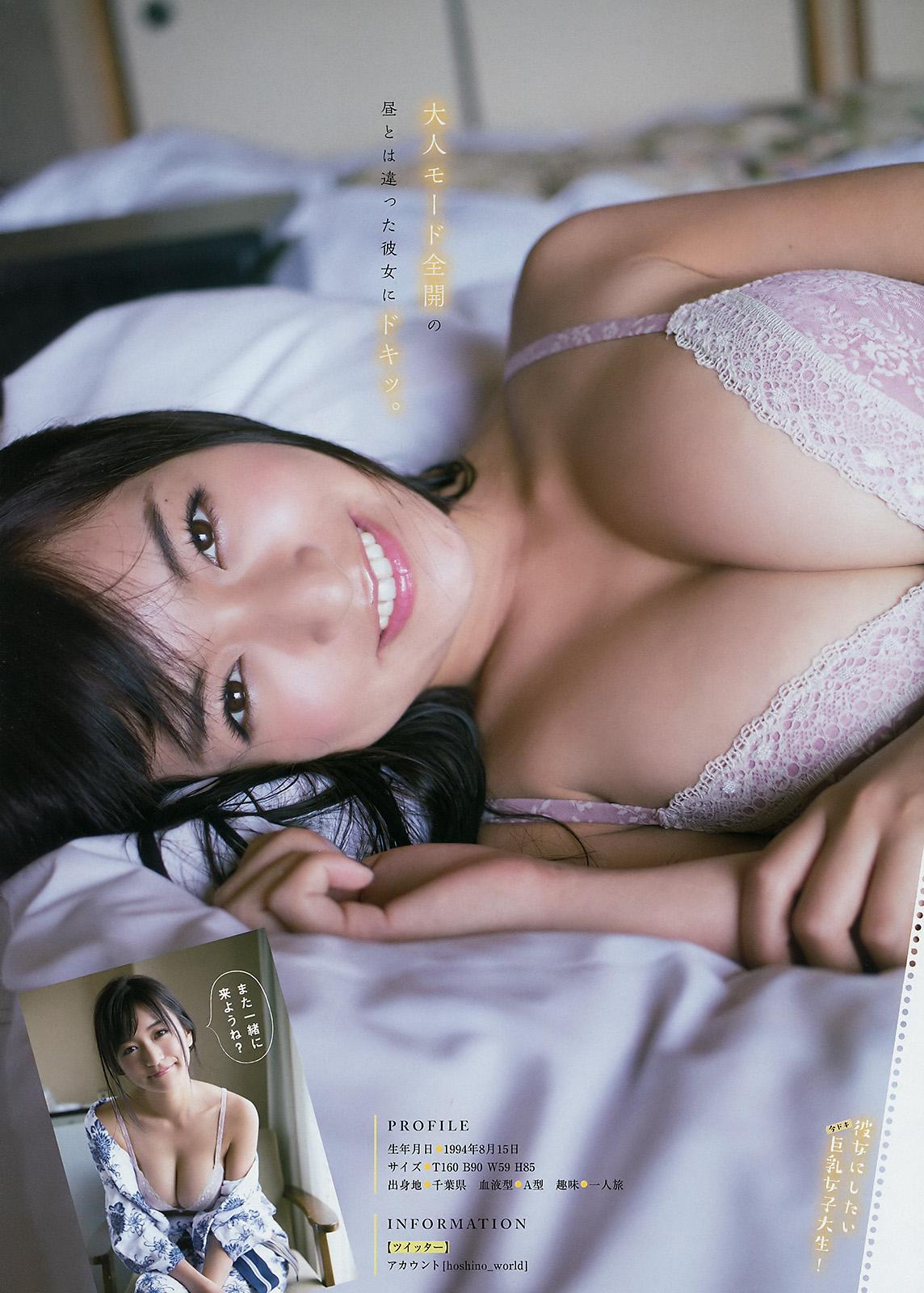☆HOSHINO, Young Magazine 2017 No.47 (週刊ヤングマガジン 2017年47号)