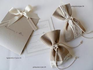 μπομπονιέρα γάμου πουγκι με δαντελα μπεζ ψαθα λινατσα της αμμου-προσκλητηριο γαμου με συρταρωτη θήκη μπεζ της αμμου