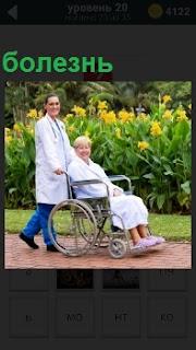 Доктор на коляске везет больную женщину. Болезнь не позволяет пациентке передвигаться самостоятельно