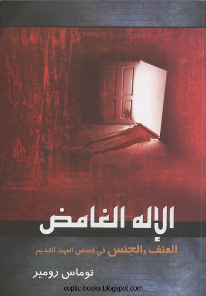 كتاب : الاله الغامض  العنف و الجنس في قصص العهد القديم - توماس رومير