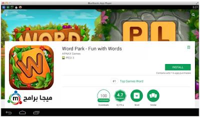 كيفية تنزيل لعبة Word Park لجهاز الكمبيوتر - Windows و Mac