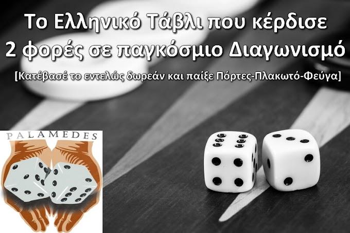 Palamedes 0.47a - Κατεβάστε δωρεάν το Ελληνικό ηλεκτρονικό Τάβλι, που βγήκε παγκόσμιος πρωταθλητής δύο φορές!