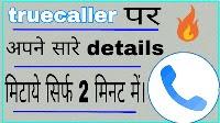 https://www.gaharwarji.com/2018/08/truecaller-unlist-name.html