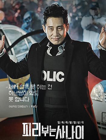 2016韓劇 吹笛子的男人線上看