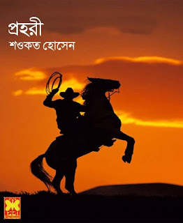 Best Free Bangla Pdf Book Download Sites