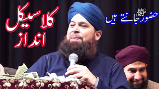 Hazoor Janty Hain In Classical Style You Should Watch This Video