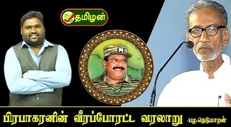 Pazha Nedumaran Speech Leader Prabhakaran