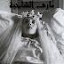 مارى الشاحبة - الجزء الاول