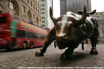 «Киты» манипулируют ценами на криптовалюты, а SEC им в этом помогает