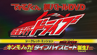Kamen Rider Drive Type High Speed Subtitle Indonesia