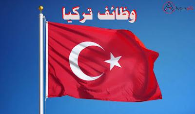 وظائف تركيا