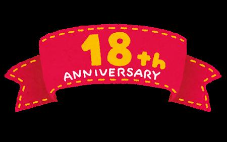 18周年記念のリボンイラスト