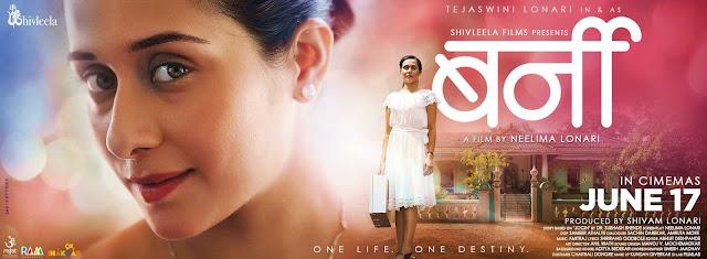 बर्नी मराठी चित्रपट - Bernie Full Marathi Movie