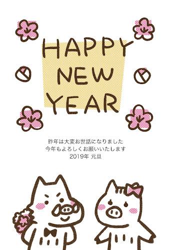 猪のカップルと「HAPPY NEW YEAR」のゆるかわ年賀状(亥年)