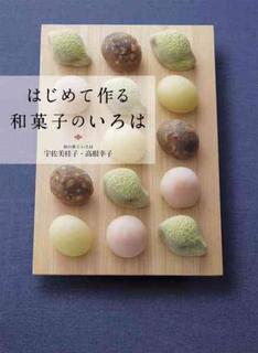 [宇佐美桂子x高根幸子] はじめて作る和菓子のいろは