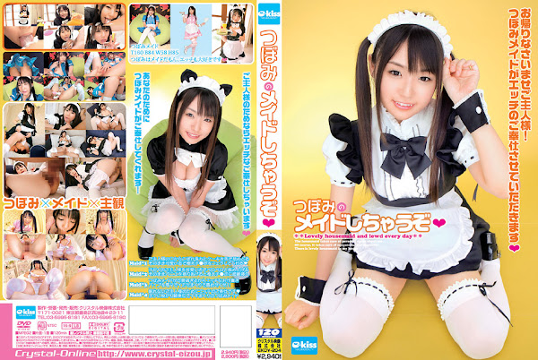 [EKDV-204] Tsubomi Will Do It As a Maid – Tsubomi_หนังโป๊เต็มแผ่น
