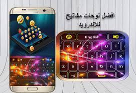 تحميل تطبيقات لوحه المفاتيح للأندوريد و الايفون باللغة العربية مجاناً اخر اصدار