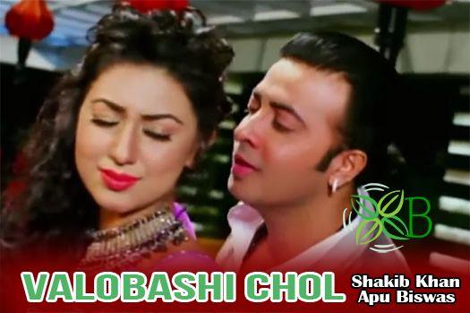 Valobashi Chol, Hridoy Khan, Shakib Khan, Apu Biswas