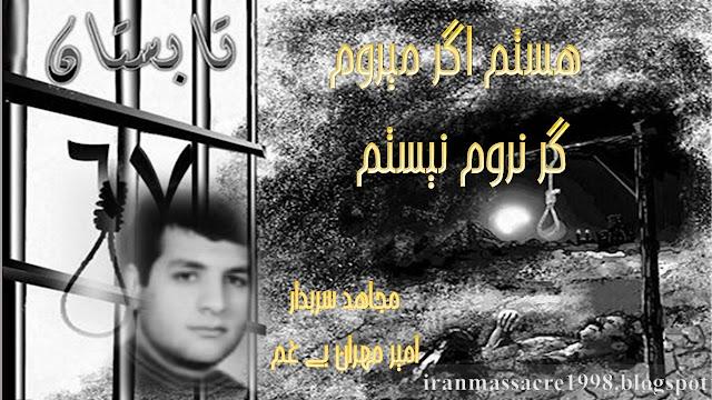 ایران-یادواره امیر مهران بی غم از سربداران قتل عام67