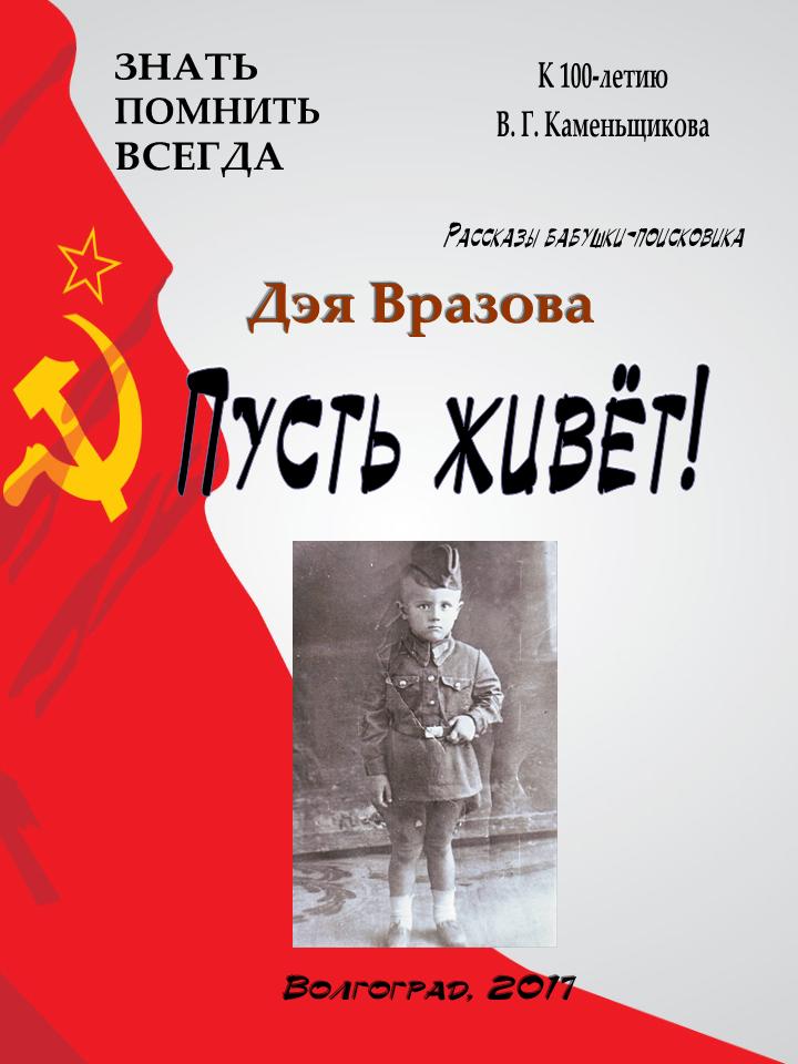 книга памяти великой отечественной войны украины