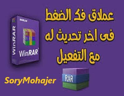 تحميل برنامج فك الضغط الشهير WinRAR وين رار اخر اصدار
