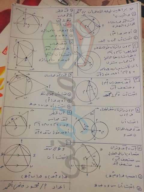 مراجعة ليلة الامتحان هندسة للصف الثالث الاعدادي