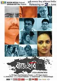 Baje Chobi (2017) Bengali Movie 300mb DVDScr