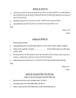 Ladli Laxmi Yojana Download Application Form 2