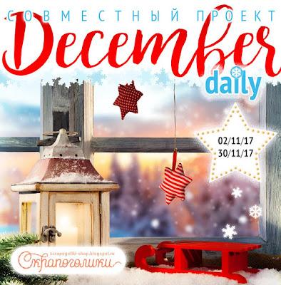 """СП """"December Daily"""" с блогом """"Скрапоголики"""""""
