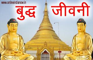 BUDDHA PHOTO-BUDDHA JIWANI PHOTO-गौतम बुद्ध जीवन परिचय।। बौद्ध धर्म क्या है ?।। बुद्ध जी का सम्पूर्ण जीवनी ।।बुद्ध जी के बारे में जानें।। बुद्धा जीवनी  Biography of Gautama Buddha