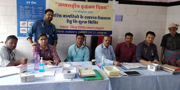 अंतराष्ट्रीय वृद्वजन दिवस पर स्वास्थ्य शिविर आयोजित