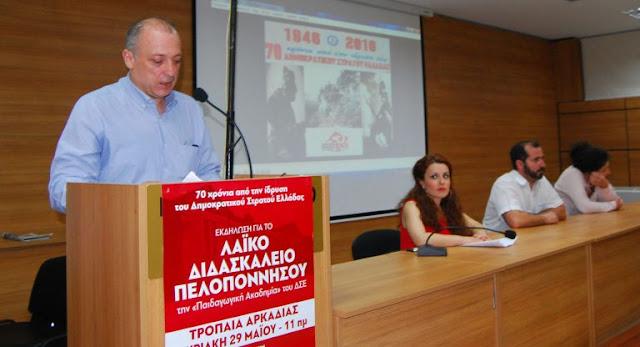 Πολιτικές συσκέψεις του ΚΚΕ Αργολίδας σε Άργος και Ανυφί