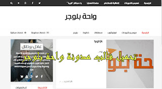 تحميل قالب مدونة واحة بلوجر
