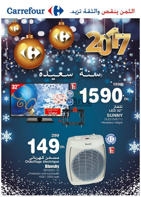 catalogue carrefour janvier 2017