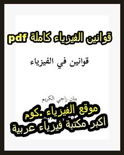 ملخص جميع قوانين الفيزياء كاملة  pdf برابط مباشر