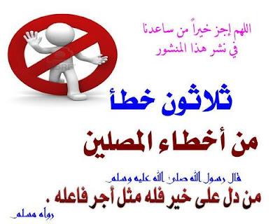 Thirty faults of worshipers ثلاثون خطأ من أخطاء المصلين