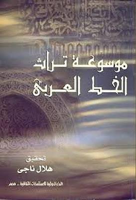 موسوعة تراث الخط العربي - هلال ناجي , pdf