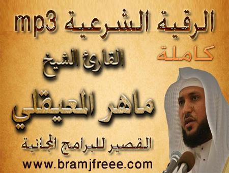 تحميل الرقية الشرعية Mp3 بصوت الشيخ ماهر المعيقلي كاملة