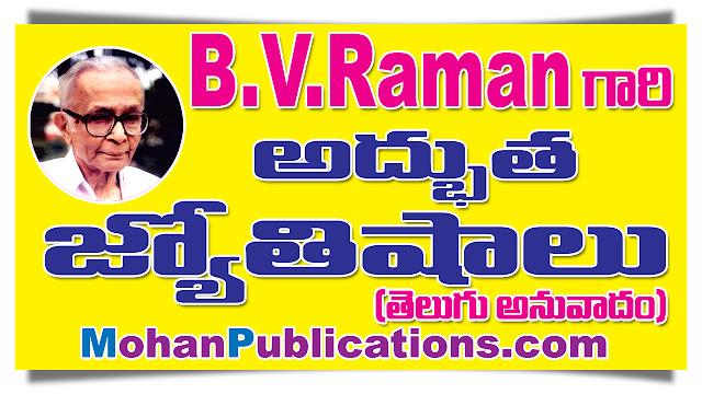 బి. వి. రామన్ జ్యోతిష గ్రంథాలు Bangalore Venkata Raman | BVRaman Astrology Books | GRANTHANIDHI | MOHANPUBLICATIONS | bhaktipustakalu