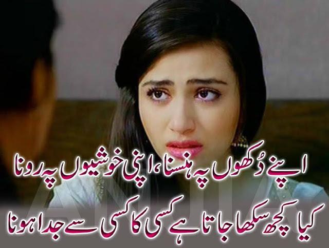Urdu Sad Poetry - Urdu Shayari, Urdu SMS, Urdu Poetry